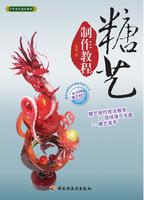 糖艺制作教程-中华食艺培训教程(含DVD)