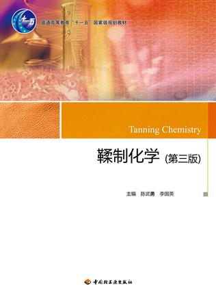 """鞣制化学(第三版)(普通高等教育""""十一五""""国家级规划教材)"""