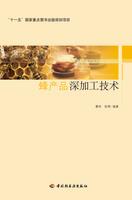 """蜂产品深加工技术-服务三农·农产品深加工技术丛书-""""十一五""""国家重点图书出版规划项目"""