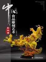 中国食品雕刻艺术(动物集)