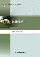 """养猪生产(高职高专""""十二五""""规划教材)"""