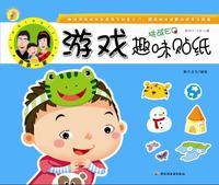 亲亲一家(游戏趣味贴纸)-小蜗牛智慧丛书