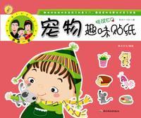 亲亲一家(宠物趣味贴纸)-小蜗牛智慧丛书