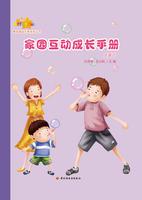 家园互动成长手册(大班下)-奥思家园共育系列丛书