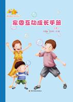 家园互动成长手册(大班上)-奥思家园共育系列丛书