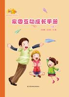 家园互动成长手册(中班下)-奥思家园共育系列丛书