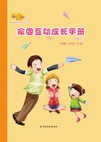 家园互动成长手册(中班上)-奥思家园共育系列丛书