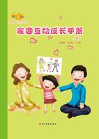家园互动成长手册(小班下)-奥思家园共育系列丛书