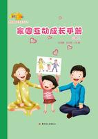 家园互动成长手册(小班上)-奥思家园共育系列丛书