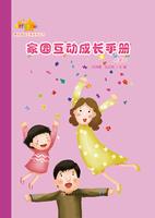 家园互动成长手册(托班下)-奥思家园共育系列丛书