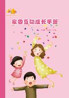 家园互动成长手册(托班上)-奥思家园共育系列丛书