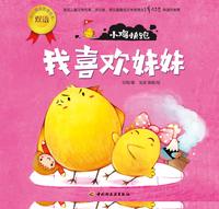 小鸡快跑(我喜欢妹妹)-幼儿情绪管理双语绘本