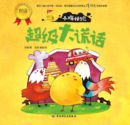 本套书以小鸡的成长故事为背景