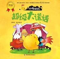 小鸡快跑(超级大谎话)-幼儿情绪管理双语绘本