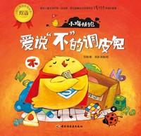 """小鸡快跑(爱说""""不""""的调皮鬼)-幼儿情绪管理双语绘本"""