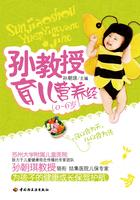 孙教授育儿营养经(0-6岁)