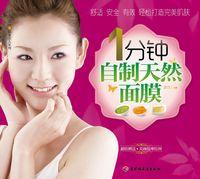 1分钟自制天然面膜-汉竹·白金女人系列