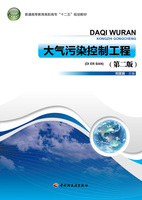"""大气污染控制工程(第二版)(普通高等教育""""十二五""""规划教材)"""