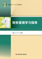 """财务管理学习指导(高职高专""""十二五""""规划教材)"""