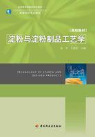 淀粉与淀粉制品工艺学(高等学校专业教材)