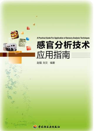 感官分析技术应用指南(含CD)