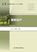 """果树生产(普通高等职业教育""""十二五""""规划教材)"""