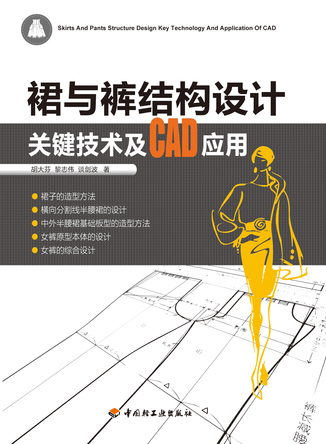 本书对裙子和裤子体系的结构设计进行分类