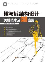 裙与裤结构设计关键技术及CAD应用