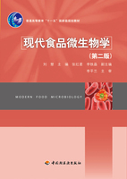 """现代食品微生物学(第二版)(普通高等教育""""十一五""""国家级规划教材)"""
