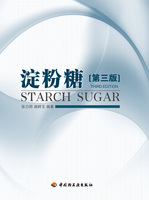 淀粉糖(第三版)