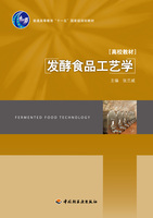"""发酵食品工艺学(普通高等教育""""十一五""""国家级规划教材)"""