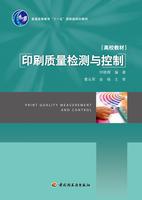 """印刷质量检测与控制(普通高等教育""""十一五""""国家级规划教材)"""