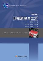 """印刷原理与工艺(普通高等教育""""十一五""""国家级规划教材)"""