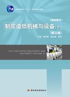 """制浆造纸机械与设备(下)(第三版)(普通高等教育""""十一五""""国家级规划教材)"""