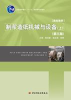 """制浆造纸机械与设备(上)(第三版)(普通高等教育""""十一五""""国家级规划教材)"""