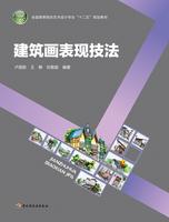 """建筑画表现技法(全国高等院校艺术设计专业""""十二五""""规划教材)"""