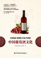 中国葡萄酒文化