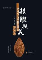 核雕撷美—中国当代核雕艺术品赏玩录-文玩天下