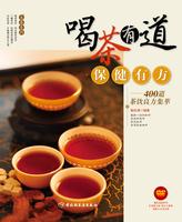 喝茶有道·保健有方—400道茶饮良方集萃(含DVD)