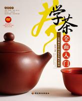 学茶全面入门—105种茶叶的品鉴及购买指南(含DVD)