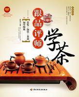 跟品评师学茶—赏鉴·泡饮·茶道初学图典(含DVD)
