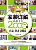 家装详解参考大全2000例(卧室、卫浴、休闲室)