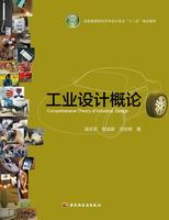 """工业设计概论(全国高等院校工业设计专业""""十二五""""规划教材)"""