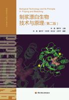 制浆漂白生物技术与原理(第二版)—造纸科学与技术专著丛书