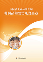 中国轻工业标准汇编(乳制品和婴幼儿食品卷)