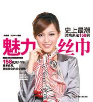 魅力丝巾—史上最潮时尚系法158例