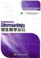 微生物学基础(国家示范性高职院校特色教材建设重点专业群平台课程教材)