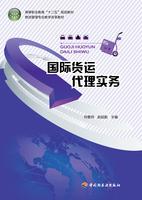 """国际货运代理实务(高等职业教育""""十二五""""规划教材)"""