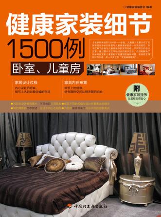 健康家装细节1500例(卧室、儿童房)