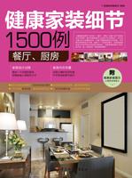 健康家装细节1500例(餐厅、厨房)